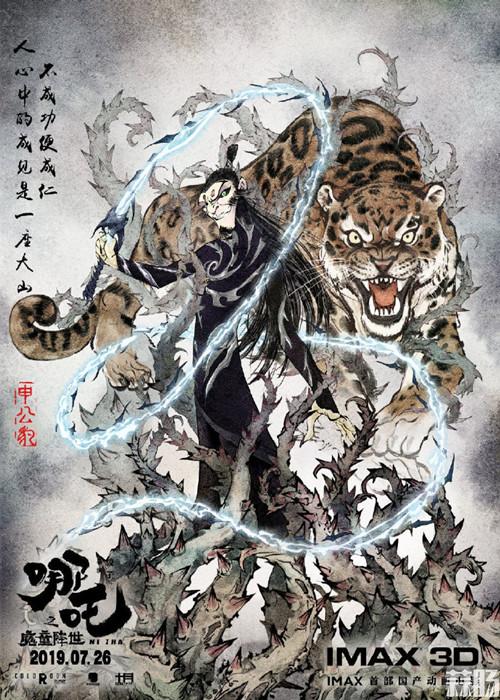 《哪吒之魔童降世》公布中国风角色海报 动漫 第5张