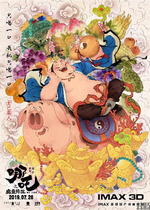 《哪吒之魔童降世》公布中国风角色海报 动漫 第6张