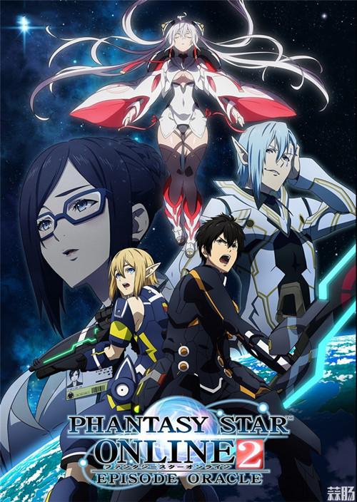 动画《梦幻之星Online2》10月开播!全部共25话 动漫 第1张