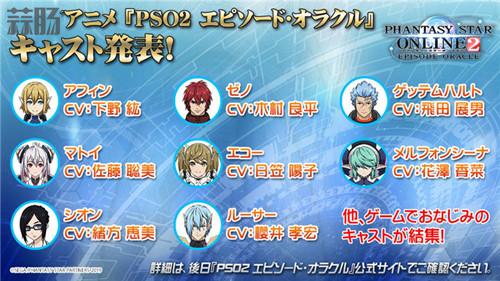 动画《梦幻之星Online2》10月开播!全部共25话 动漫 第2张