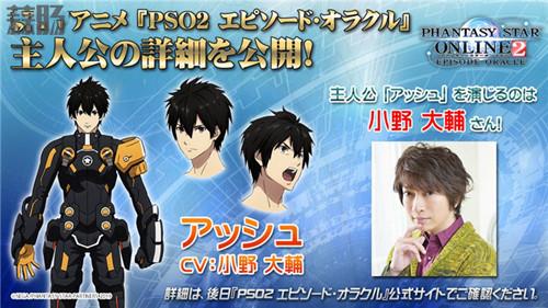 动画《梦幻之星Online2》10月开播!全部共25话 动漫 第3张