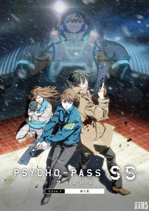 剧场版《PSYCHO-PASS Sinners of the System》中字预告公开! PSYCHO PASS 心理测量者 动漫  第1张