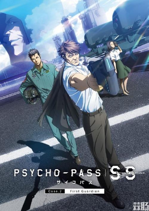 剧场版《PSYCHO-PASS Sinners of the System》中字预告公开! PSYCHO PASS 心理测量者 动漫  第2张