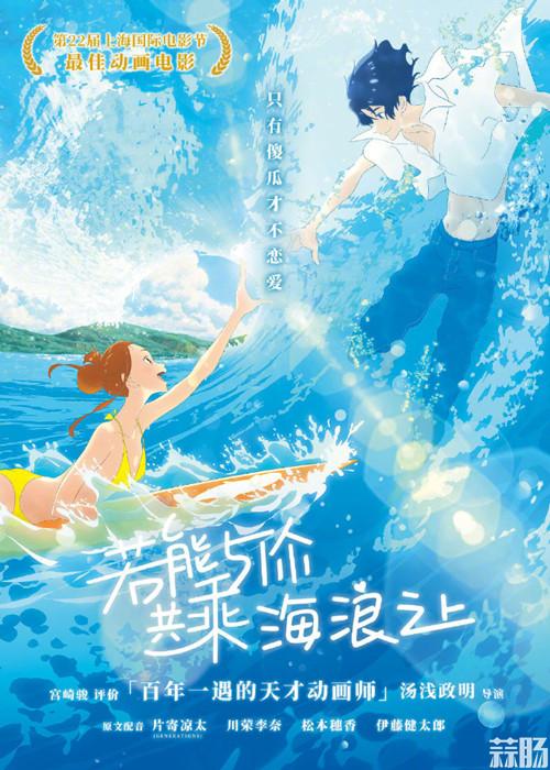 《若能与你共乘海浪之上》官方发布中字海报,确认引进内地! 动漫