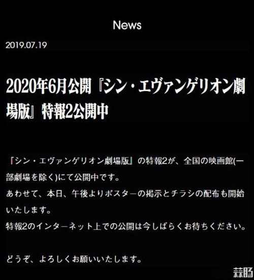 EVA全新剧场版《新·福音战士剧场版:终》将于2020年6月上映! 天气之子 新福音战士剧场版:终 EVA 动漫  第4张