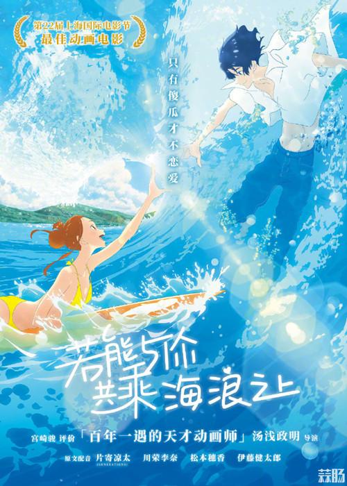 《若与你共乘海浪之上》国内定档8月7日上映! 动漫