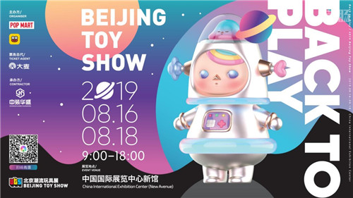 2019北京国际潮流玩具展正式开催将好玩全部加满! 模玩 第1张