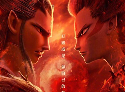 国产动画《哪吒之魔童降世》官方发布终极海报