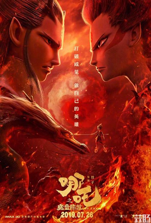 国产动画《哪吒之魔童降世》官方发布终极海报 动漫