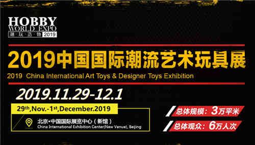 国际潮流艺术玩具展 11月底闪耀京城