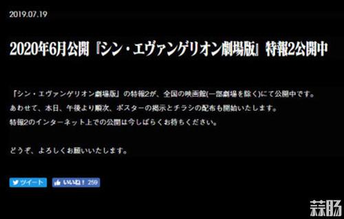 《新世纪福音战士新剧场版:终》发布特报2.5弹视频