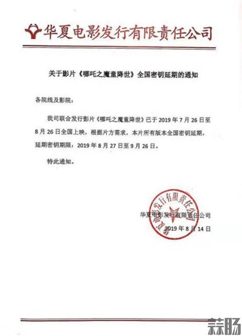 动画电影《哪吒之魔童降世》宣布密钥延期 动漫 第2张