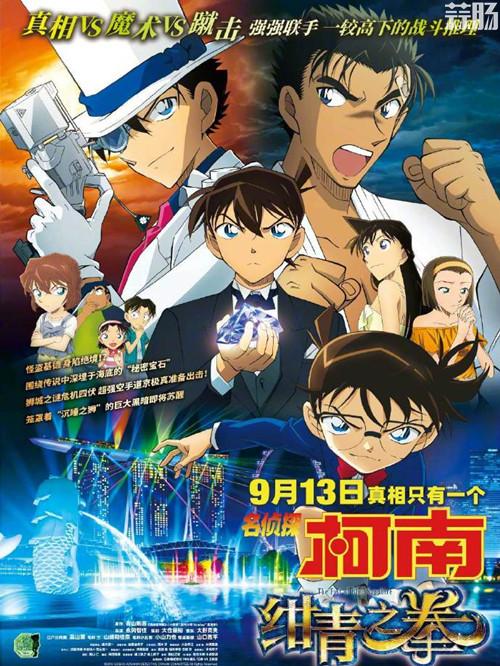 《名侦探柯南:绀青之拳》内地定档9月13日上映! 动漫 第1张
