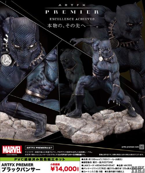 寿屋公布 1/10 ARTFX PREMIER Series Black Panther黑豹