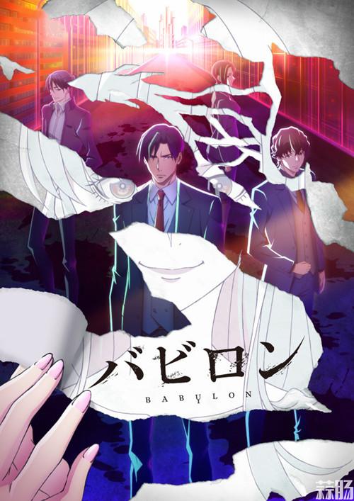 TV动画《巴比伦》公开PV与宣传图,10月开播! 动漫 第1张