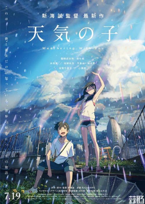 新海诚《天气之子》日本票房突破100亿日元 动漫 第1张