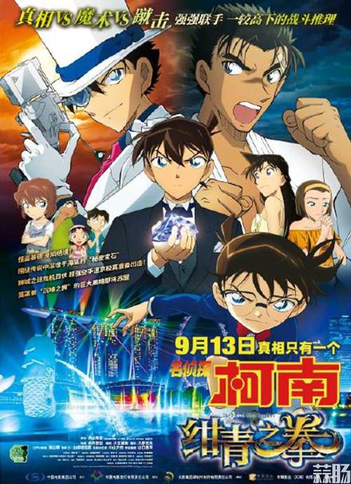 《名侦探柯南:绀青之拳》日本票房破91亿日元 动漫 第1张