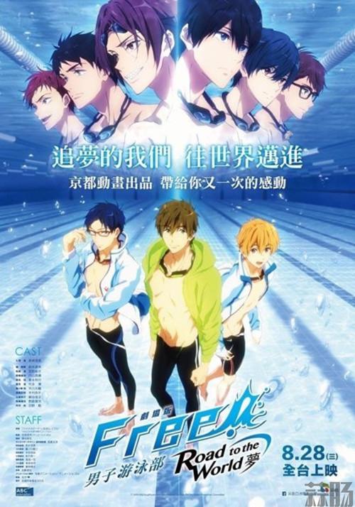 剧场版《 Free!-Road to the World-梦》公布台湾地区官方中文预告