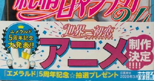 《世界第一初恋》全新动画制作决定!!! 动漫 第2张