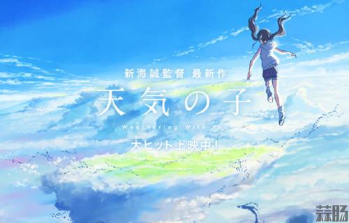 动画电影《天气之子》官方微博上线 幽灵公主 宫崎骏 天气之子 新海诚 动漫  第1张