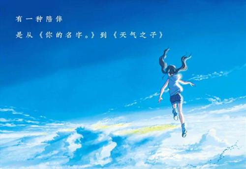 动画电影《天气之子》确认引进!