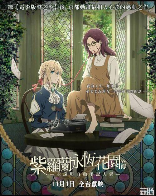 动画《紫罗兰永恒花园》新海报公布 动漫