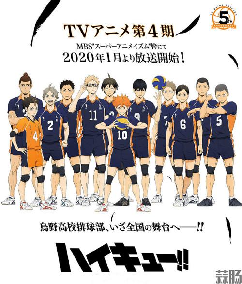 TV动画《排球少年》第四季 主视觉图公开 动漫 第1张