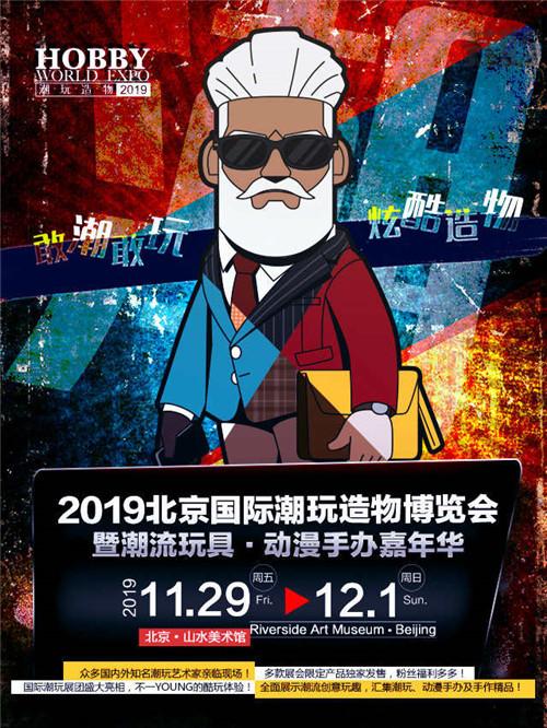 北京潮玩造物博览会 11月底相约山水美术馆 漫展 第1张