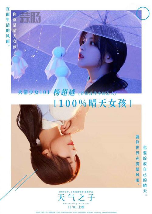 杨超越成为《天气之子》首位合作艺人? 官宣海报公布 杨超越 天气之子 新海诚 动漫  第1张