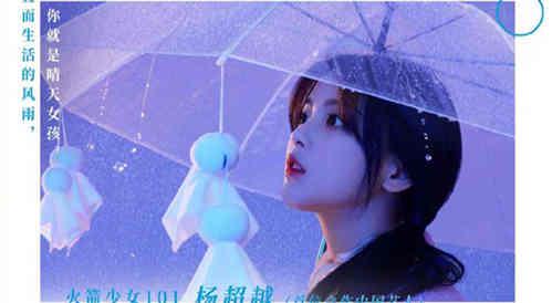 杨超越成为《天气之子》首位合作艺人? 官宣海报公布