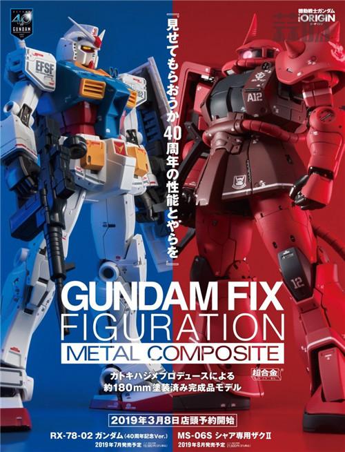 万代明年将再版GUNDAM FIX METAL COMPOSITE RX-78-02 高达  模玩 第8张