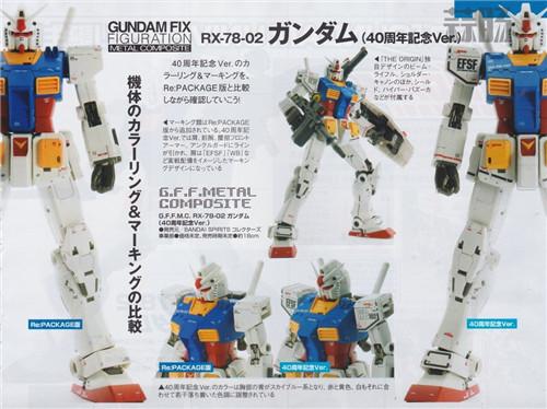 万代明年将再版GUNDAM FIX METAL COMPOSITE RX-78-02 高达  模玩 第9张