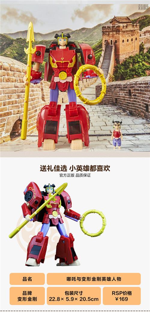 孩之宝公开《哪吒与变形金刚》哪吒小英雄玩具实物图 变形金刚 第7张