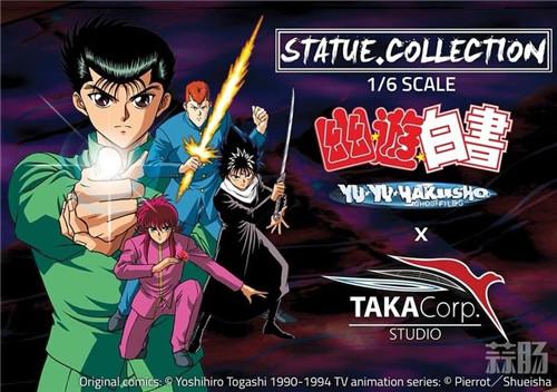 Taka Corp Studio将推出《幽游白书》四位主角系列雕像 模玩 第1张