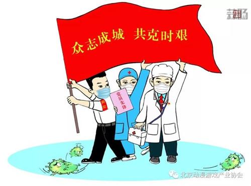 """""""抗击疫情,众志成城,为中国加油!""""漫画及短视频征集活动 漫展 第14张"""