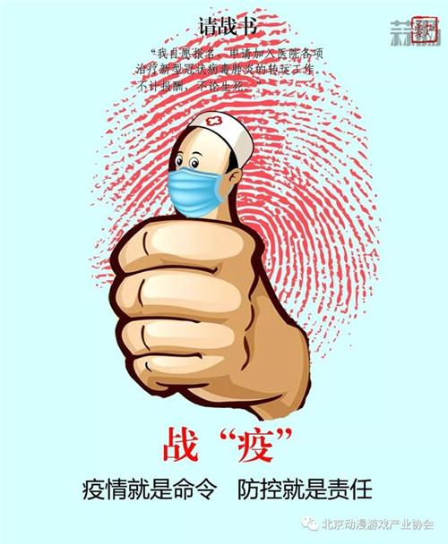 """""""抗击疫情,众志成城,为中国加油!""""漫画及短视频征集活动 漫展 第15张"""
