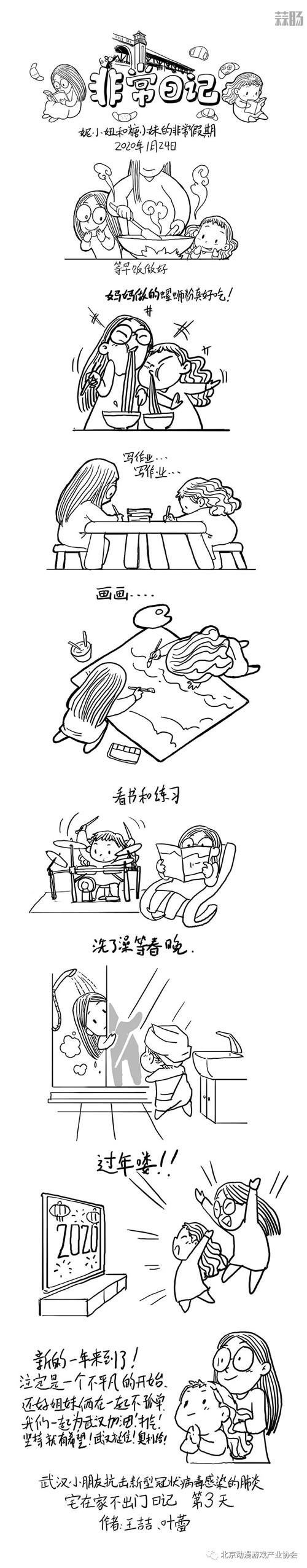 来自疫区的战士,他们在用画笔战斗! 动漫 第9张
