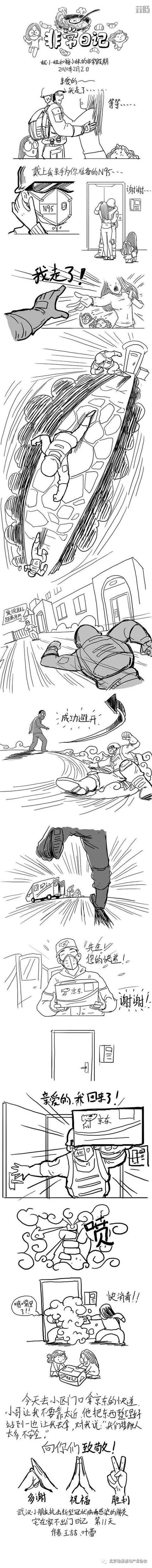来自疫区的战士,他们在用画笔战斗! 动漫 第17张