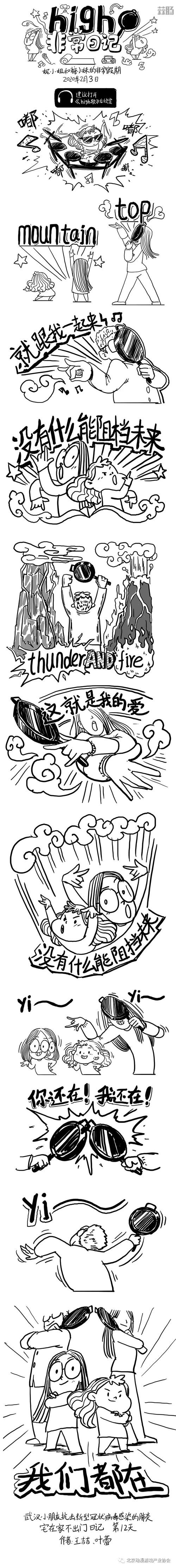 来自疫区的战士,他们在用画笔战斗! 动漫 第18张