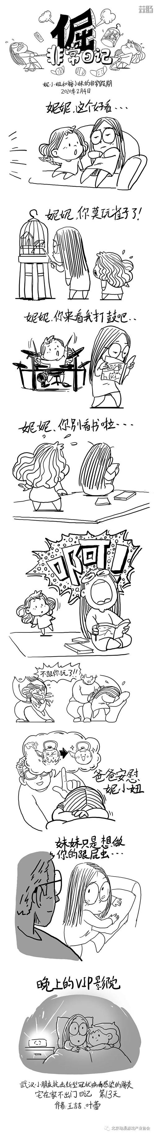 来自疫区的战士,他们在用画笔战斗! 动漫 第19张