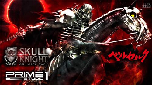P1S推出《剑风传奇》骷髅骑士1:4骑马版雕像 模玩 第7张