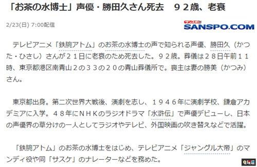 悲报 《阿童木》茶水博士声优胜田久去世 享年92岁 动漫 第2张