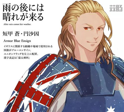 东京奥运会的国家拟人设计刷屏了 动漫 国家拟人 东京奥运会 动漫  第6张