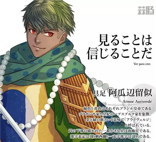 东京奥运会的国家拟人设计刷屏了 动漫 国家拟人 东京奥运会 动漫  第7张