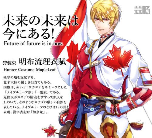 东京奥运会的国家拟人设计刷屏了 动漫 国家拟人 东京奥运会 动漫  第17张
