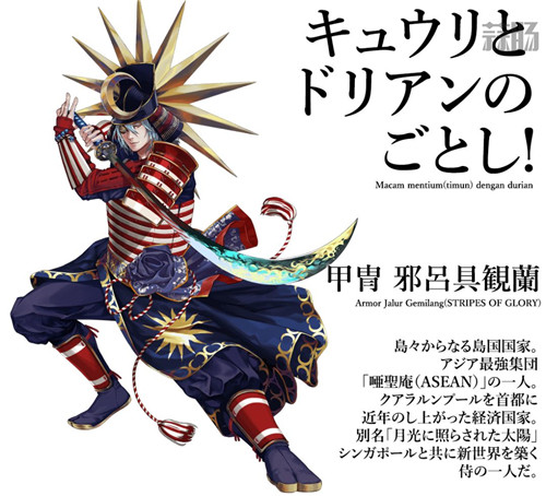 东京奥运会的国家拟人设计刷屏了 动漫 国家拟人 东京奥运会 动漫  第18张