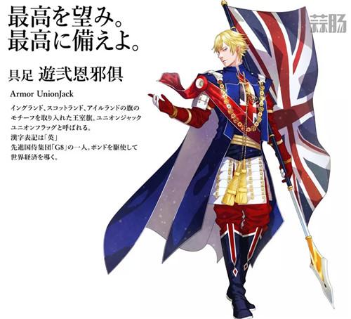东京奥运会的国家拟人设计刷屏了 动漫 国家拟人 东京奥运会 动漫  第30张