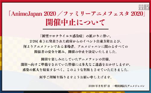 东京国际动漫展2020宣布由于新冠肺炎而取消 动漫 第2张