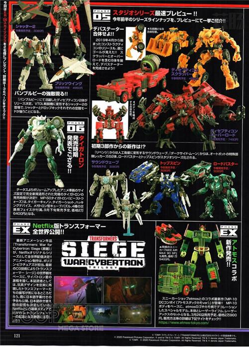 日本杂志公开变形金刚地出天猫号等玩具新细节 变形金刚 第4张