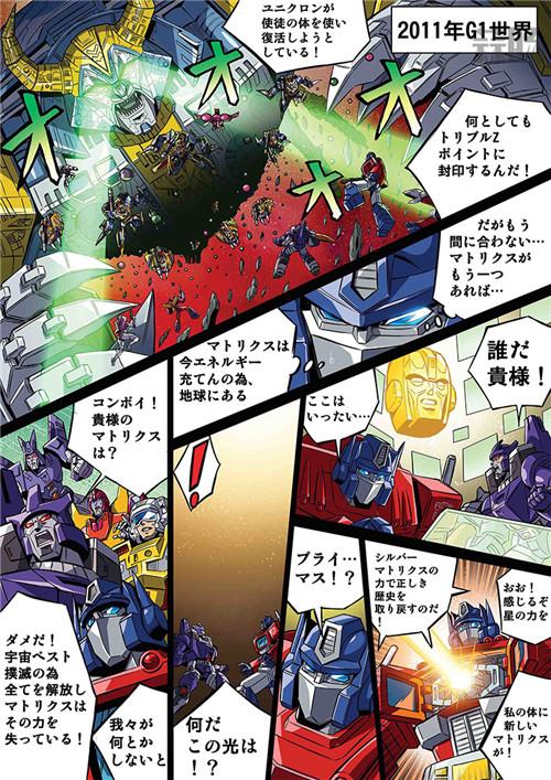 Takara Tomy公开漫画宣传世代精选超级威震天 隐藏彩蛋 变形金刚 第1张